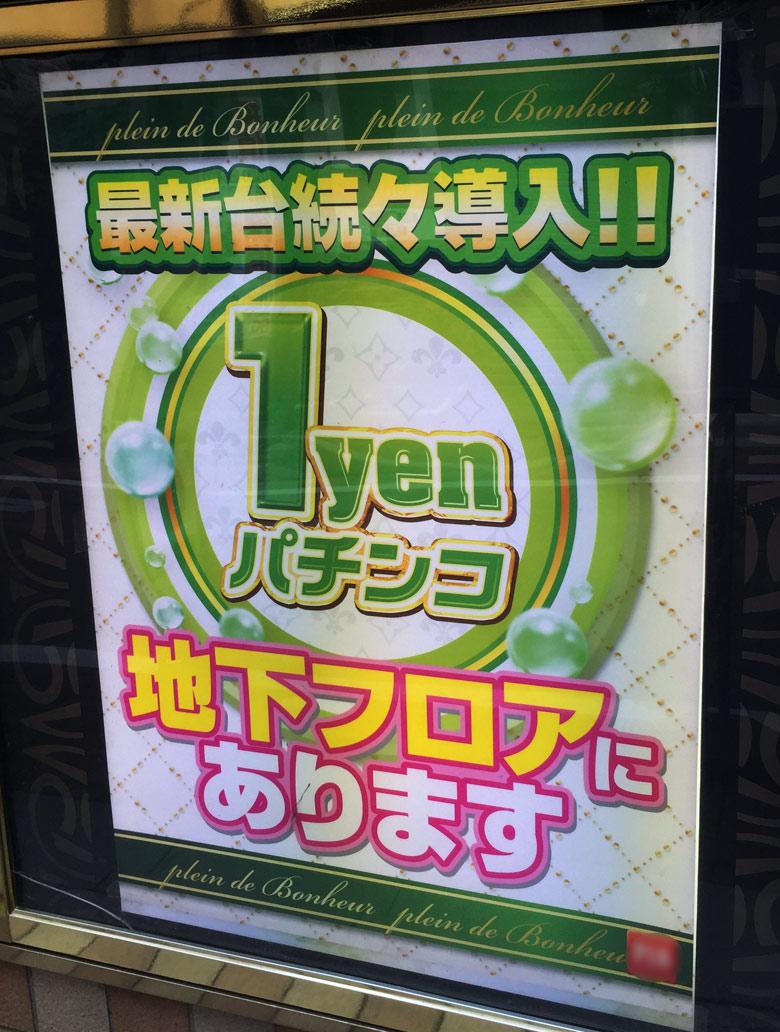 ホールに掲示されている1パチのポスター