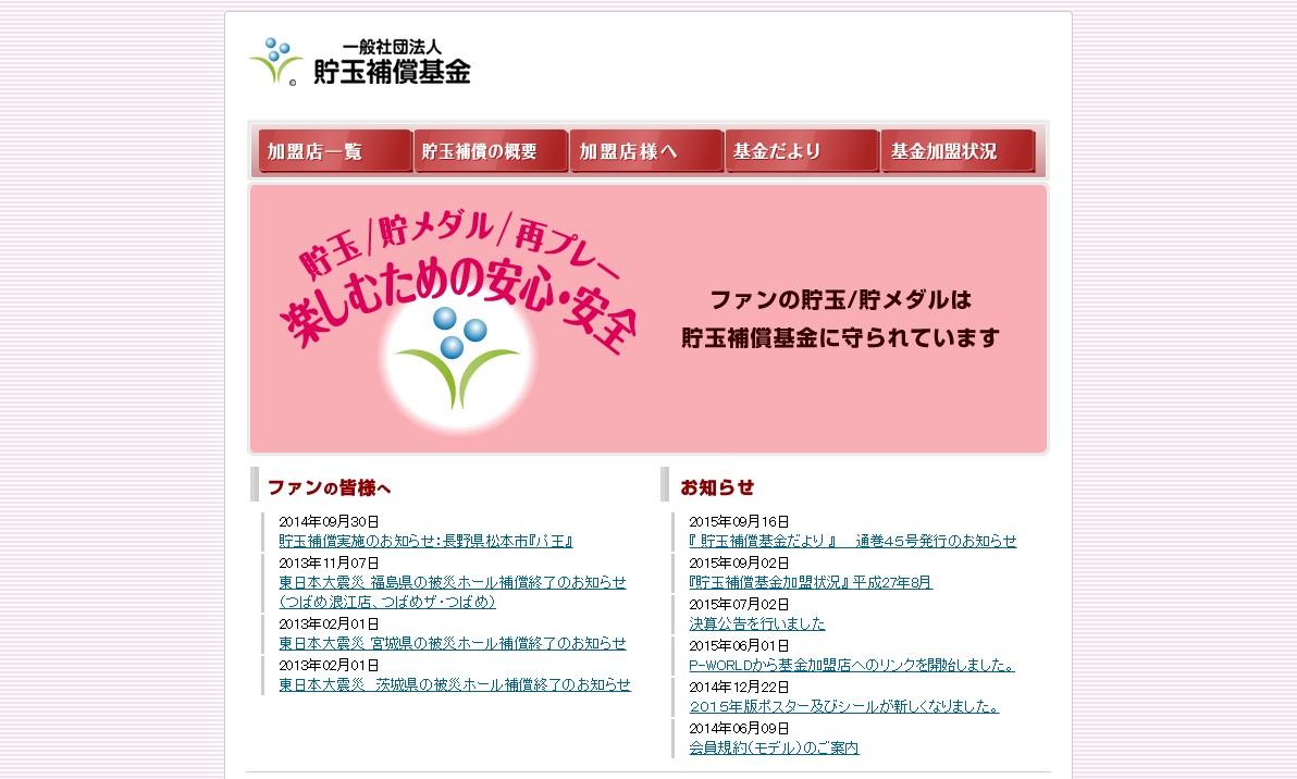 「貯玉補償基金」のホームページでは加盟店や補償の概要を確認できる