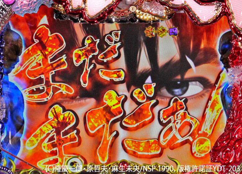 『CR花の慶次~漢(ニューギン・2012年)』の「加速連続演出」。4連までだと期待薄、5連以降は期待度アップ、10連以上到達で大当たり濃厚となる