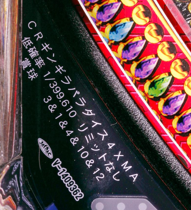 賞球は盤面の場合、機種名(型式名)や大当り確率などとともに表示されているケースが多い