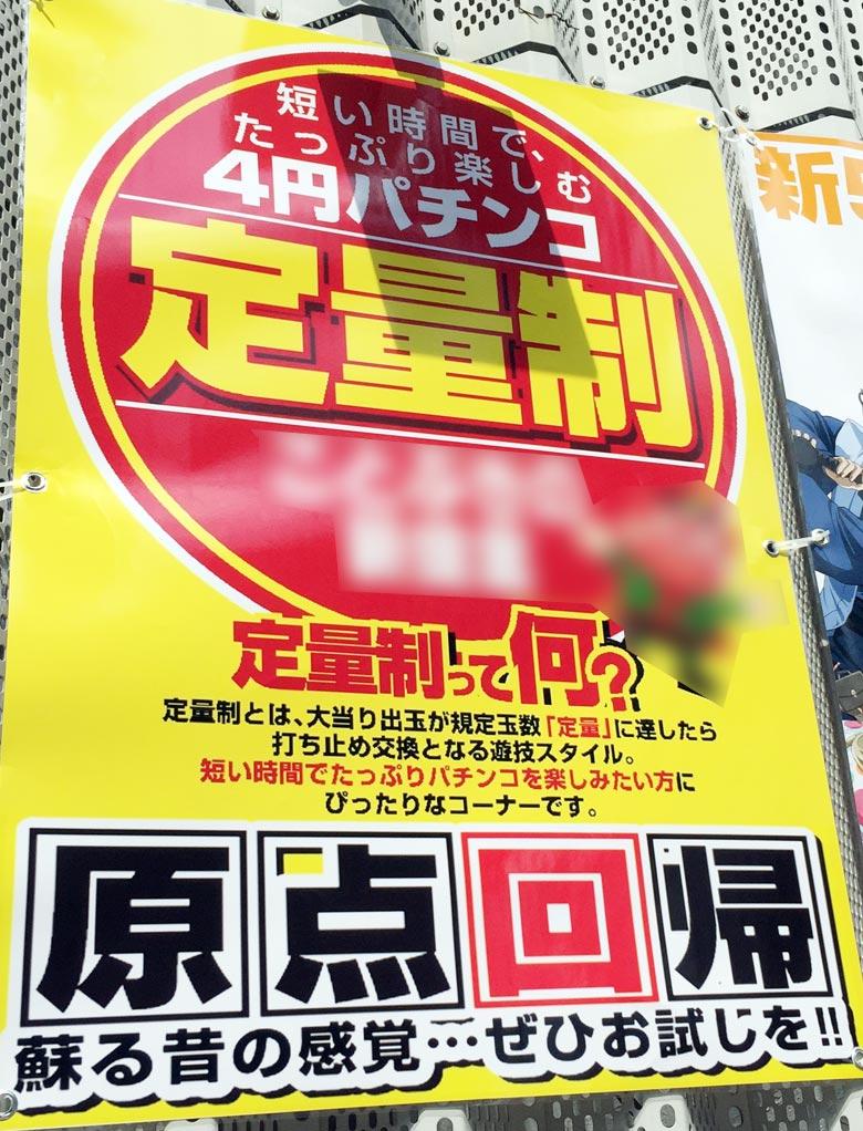 定量制を告知する店舗のポスター