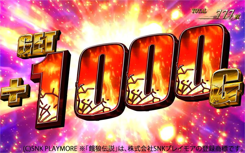 『餓狼伝説PREMIUM(SNKプレイモア・2014年)』は「レジェンドフリーズ」が発生すると1000Gの上乗せが発生する