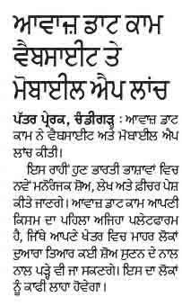 Punjabi Jagaran, 19th January, 2019