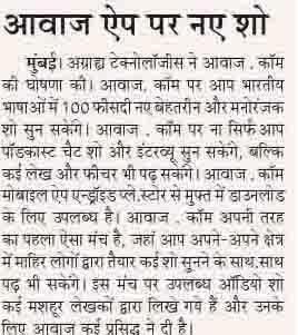 Dainik Navjyoti, 19th January 2019