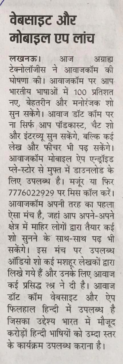 Dainik Bhaskar, 19th January 2019