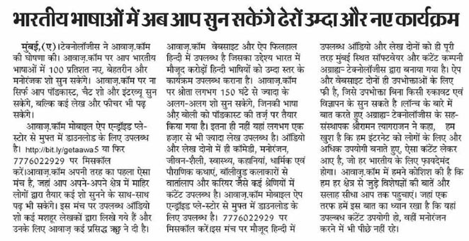 Dainik Purnviram, 19th January 2019