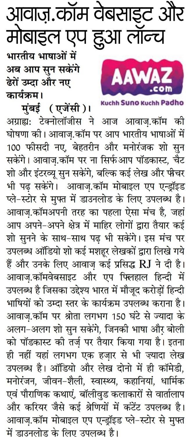 Dainik Adhikar, 17th January 2019