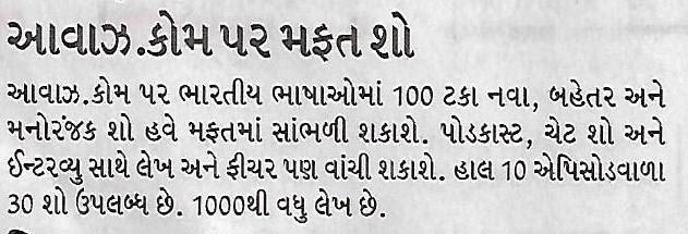 Divya Bhaskar, 24th January, 2019