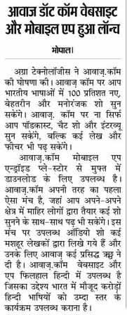 Dainik Nai Duniya, 18th January 2019