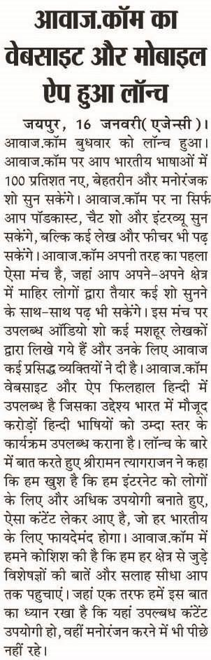 Dainik Bhor, 17th January 2019