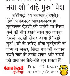 Dainik Aaj, 21st October 2019