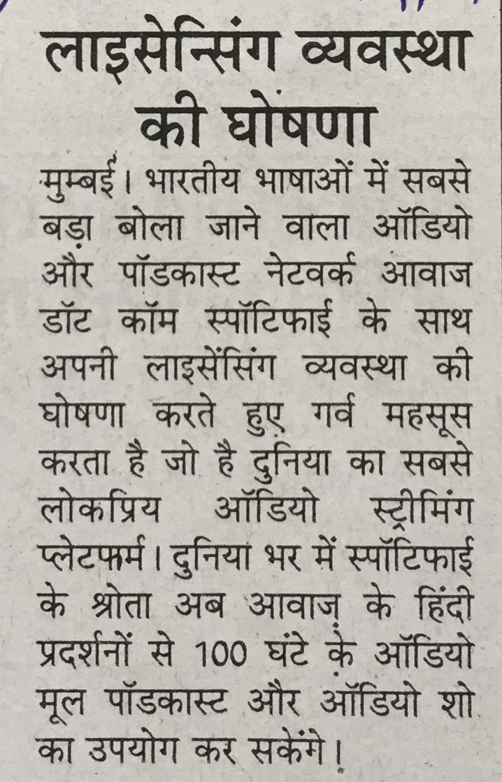 Dainik Aaj, 19th May 2020