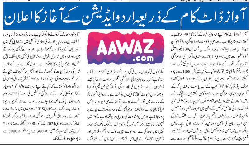 Daily Hindustan Express,
