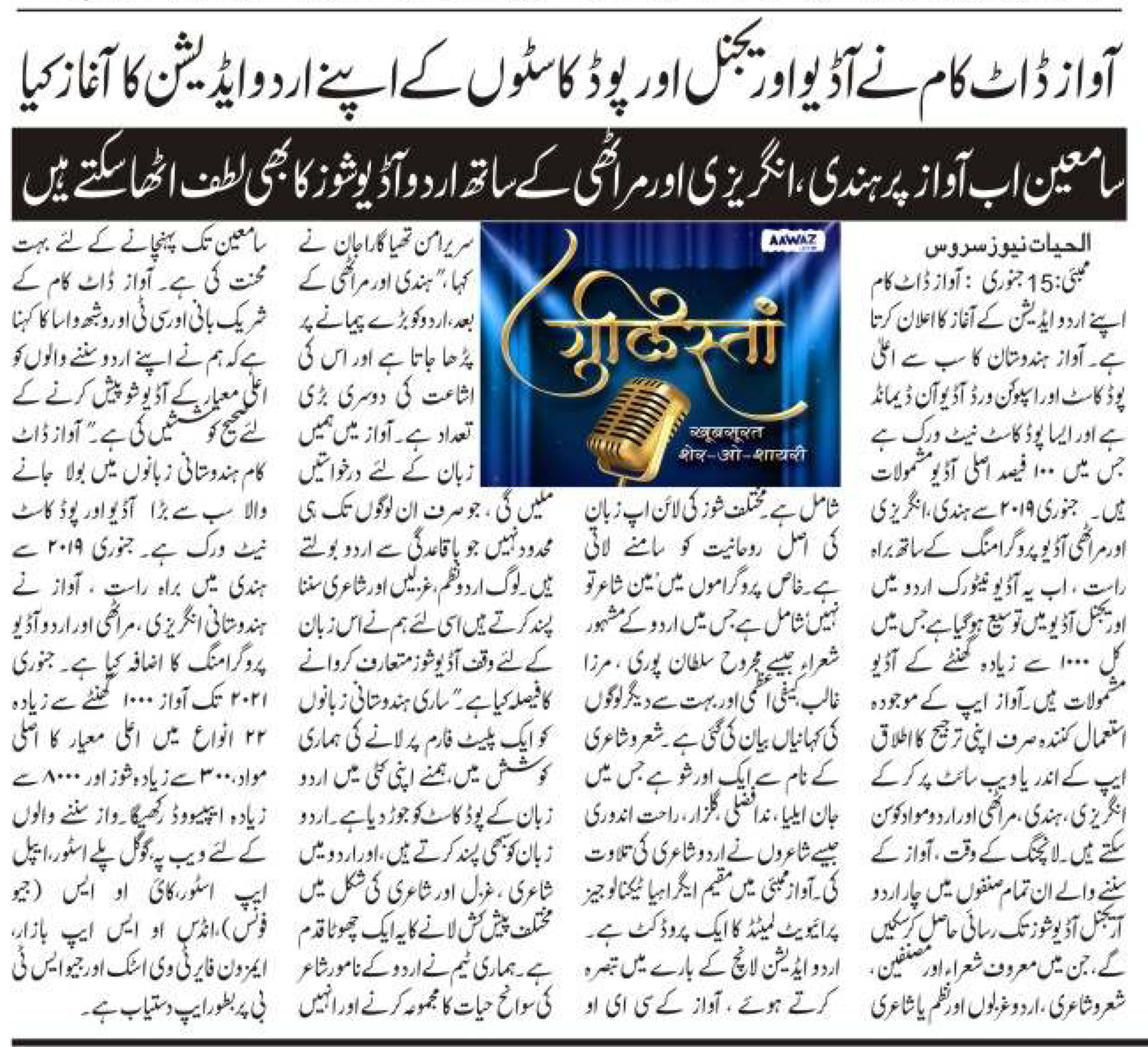 Daily Hindustan Express, 19th January, 2019