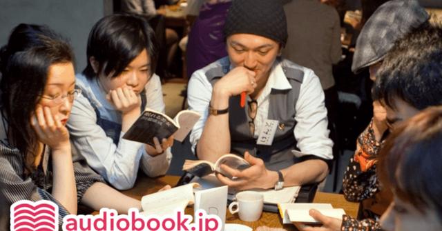 「audiobook.jp」×「猫町倶楽部」! オーディオブック読書会 in 大阪レポート