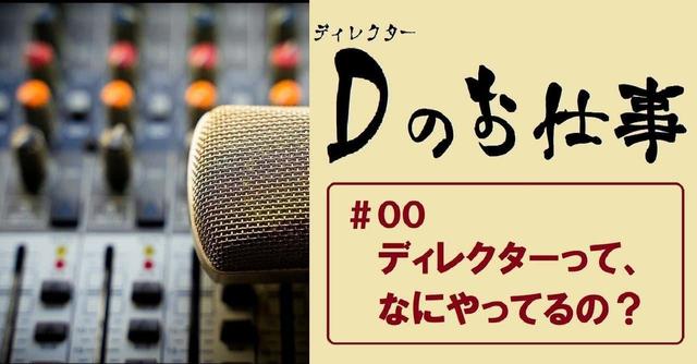 audiobook.jp ディレクターってなにやってるの?