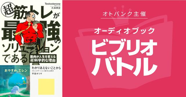 """運営メンバーが厳選した""""今月のオーディオブック""""3作品【第2回ビブリオバトル】"""