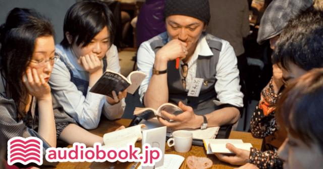 「audiobook.jp」×日本最大級の読書会「猫町倶楽部」!オーディオブック読書会を開催しました!
