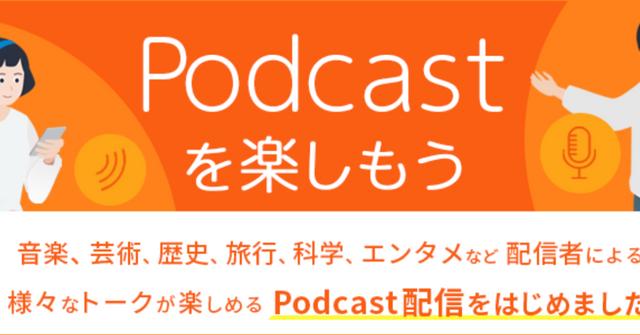 audiobook.jpで、ポッドキャストの配信を開始します