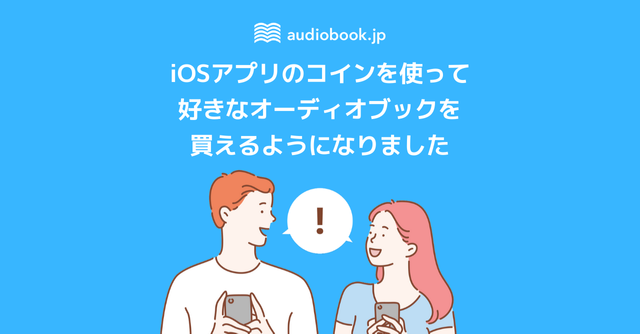 聴き放題だけじゃない!iOSアプリで好きな作品を買ってみよう