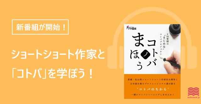 """ショートショート作家が日本語と""""まじめ""""に向きあう、FM愛媛の新番組「コトバノまほう」ノーカット版を配信開始!"""