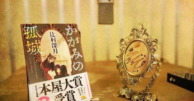 「僕もまさに鏡のように、あるものを映すという気持ち」 担当Dが明かす『かがみの孤城』オーディオブック制作裏側