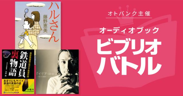 今月のオーディオブック3選【第4回ビブリオバトル】