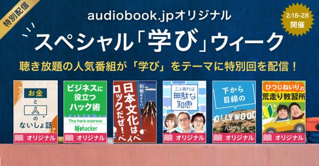 """audiobook.jpオリジナル音声コンテンツ「スペシャル""""学び""""ウィーク」開催!!"""