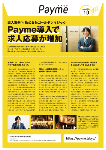 Payme導入で求人応募が増加 株式会社ゴールデンマジック様
