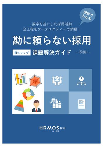 勘に頼らない採用 課題解決ガイド~前編~