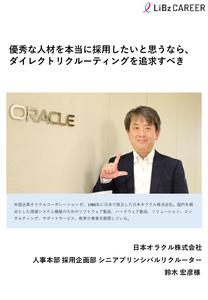 【事例集】日本オラクルが語る、ダイレクトリクルーティング成功の秘訣