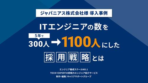 ITエンジニアの数を5年で300人から1100人にした採用戦略とは?