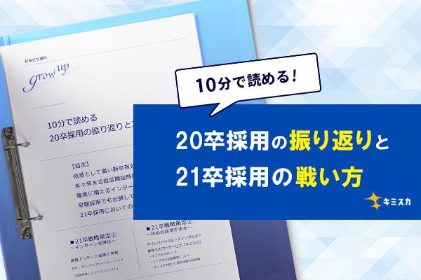 10分で読める20卒採用の振り返りと21卒戦略策定