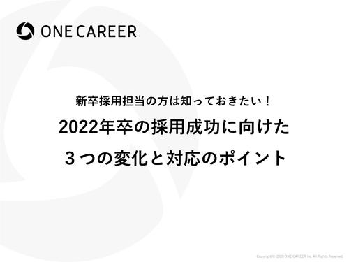 2022年新卒採用における3つの変化と対応ポイント