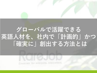 日本企業のグローバル化を妨げる要因は英語力。世界に通用する人材の育て方