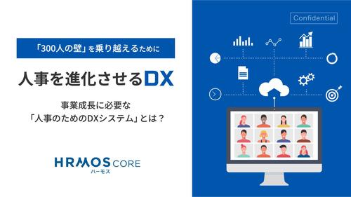 人事を進化させるDX 事業成長に必要な人事のためのDXシステムとは?