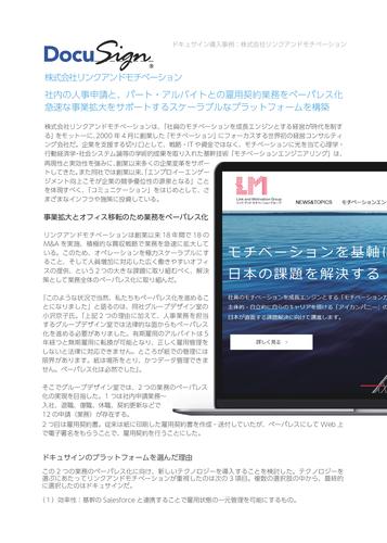 リンクアンドモチベーション事例(ドキュサイン)