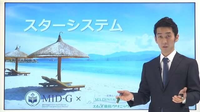 【MID-G 経営コース】スターシステム