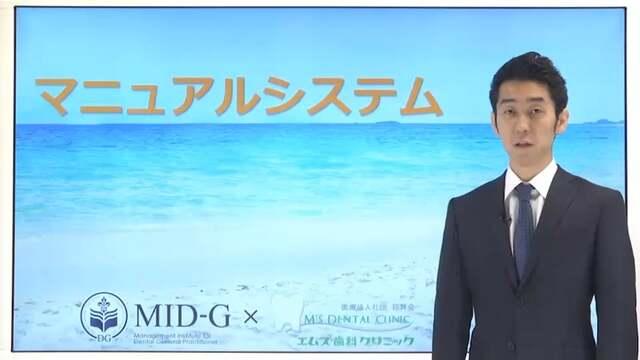 【MID-G 経営コース】マニュアルシステム