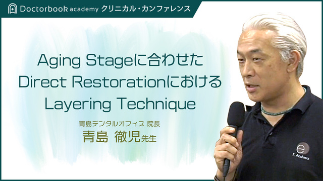 Aging Stageに合わせたDirect Restorationにおける Layering Technique