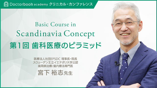 Basic Course in Scandinavia Concept 第1回 歯科医療のピラミッド