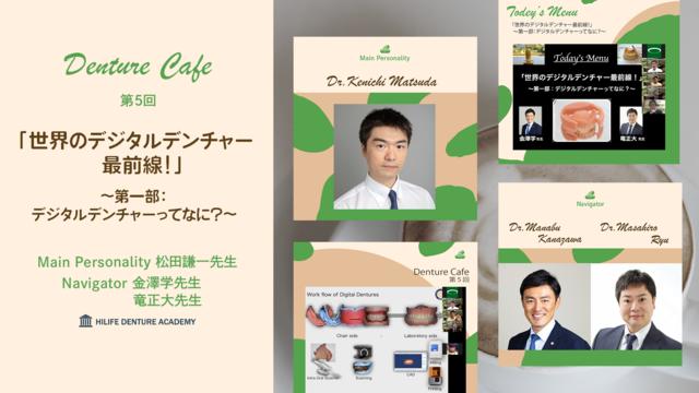Denture Cafe 第5回「世界のデジタルデンチャー最前線!」〜第一部:デジタルデンチャーってなに?〜