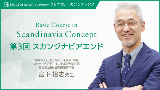 Basic Course in Scandinavia Concept 第3回 スカンジナビアエンド