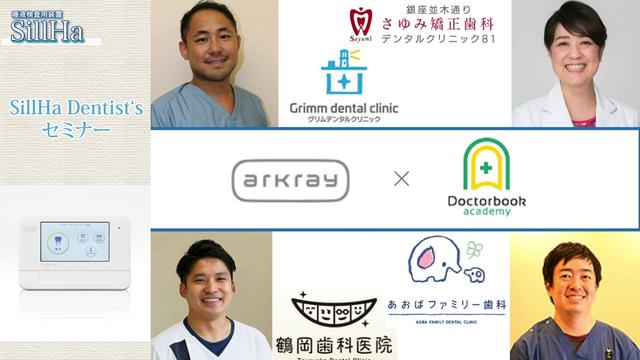 【期間限定〜11/1】SillHa Dentist's セミナー