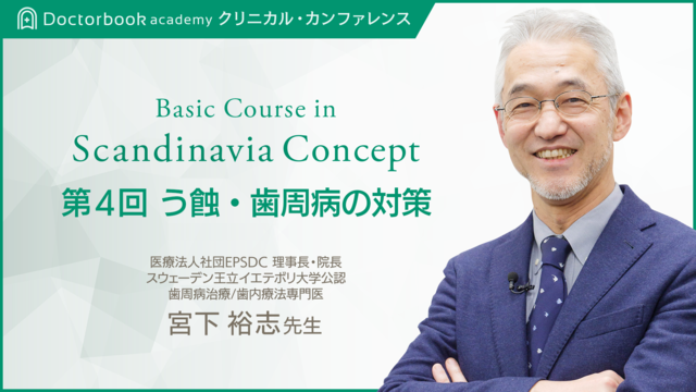 Basic Course in Scandinavia Concept 第4回 う蝕・歯周病の対策