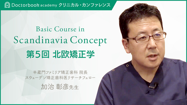 Basic Course in Scandinavia Concept 第5回 北欧矯正学