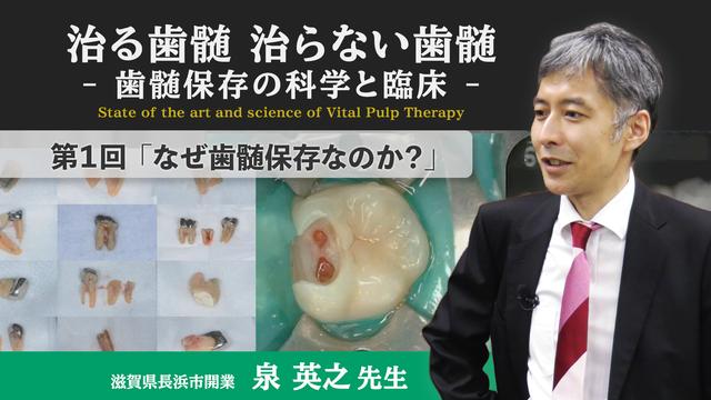治る歯髄 治らない歯髄 - 歯髄保存の科学と臨床 - 第1回 「なぜ歯髄保存なのか?」