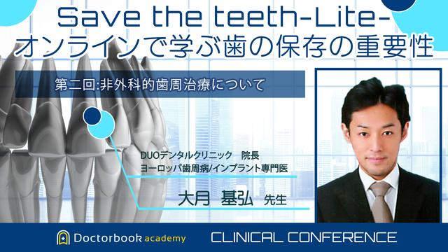 Save the teeth−Lite−オンラインで学ぶ歯の保存の重要性 「第二回:非外科的歯周治療について」