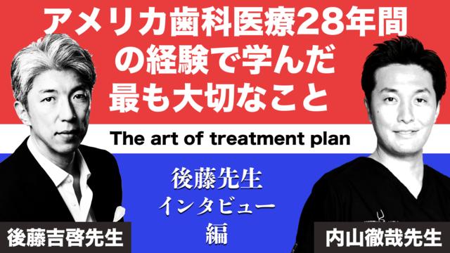 「アメリカ歯科医療28年間の経験で学んだ最も大切なこと The art of treatment plan」後藤先生インタビュー編