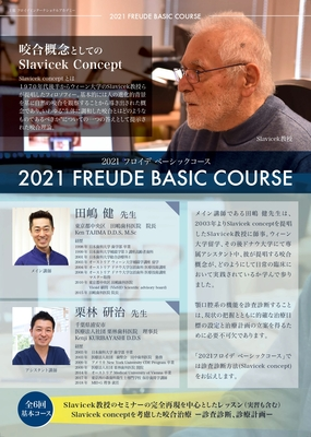 2021 FREUDE BASIC COURSE スラビチェックコンセプト 咬合セミナー